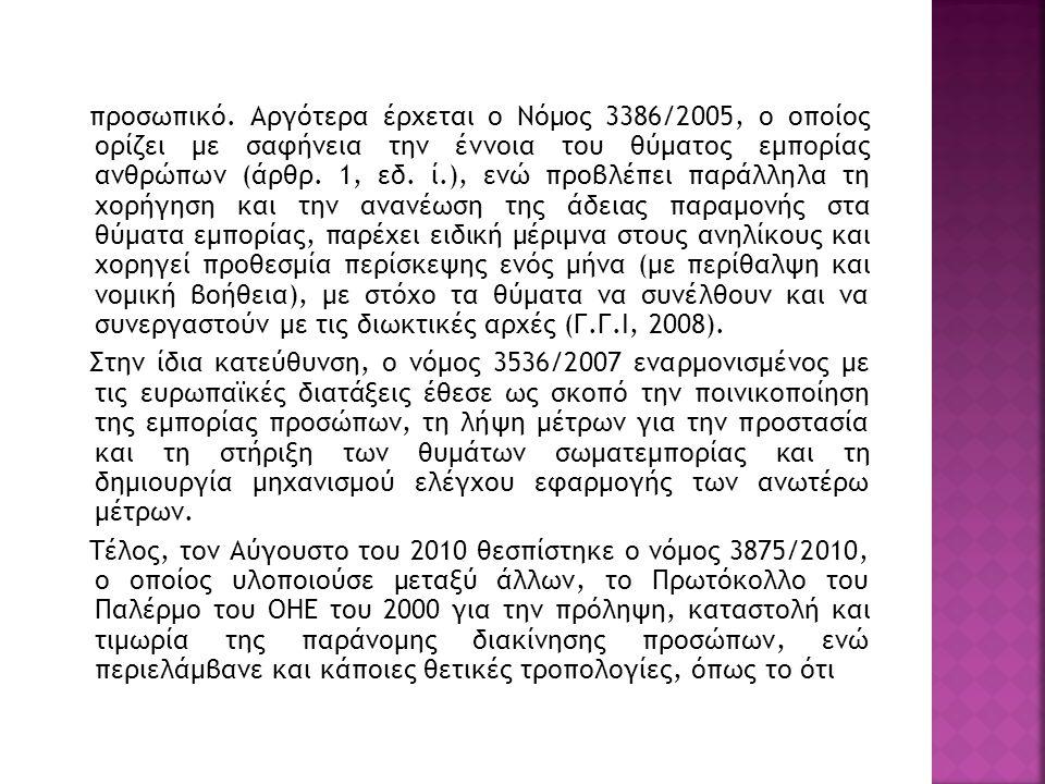προσωπικό. Αργότερα έρχεται ο Νόμος 3386/2005, ο οποίος ορίζει με σαφήνεια την έννοια του θύματος εμπορίας ανθρώπων (άρθρ. 1, εδ. ί.), ενώ προβλέπει π
