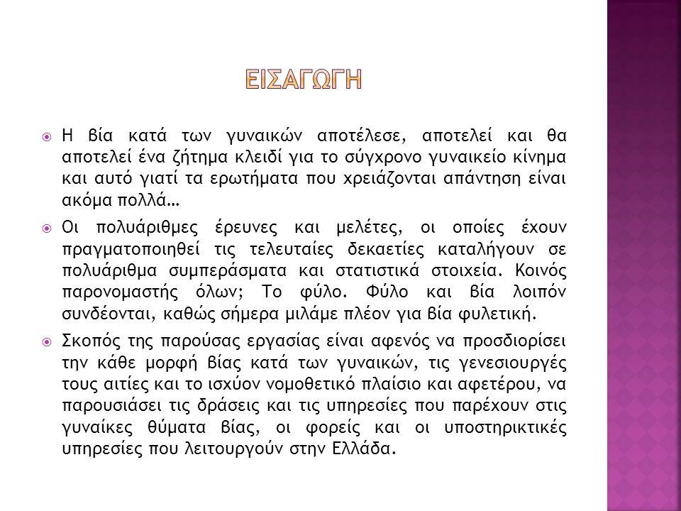 Σύμφωνα με πρόσφατη έκθεση του ΟΗΕ, η Ελλάδα είναι μία από τις βασικότερες χώρες διακίνησης θυμάτων σεξουαλικής εκμετάλλευσης.