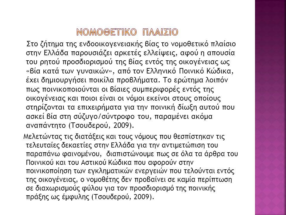 Στο ζήτημα της ενδοοικογενειακής βίας το νομοθετικό πλαίσιο στην Ελλάδα παρουσιάζει αρκετές ελλείψεις, αφού η απουσία του ρητού προσδιορισμού της βίας