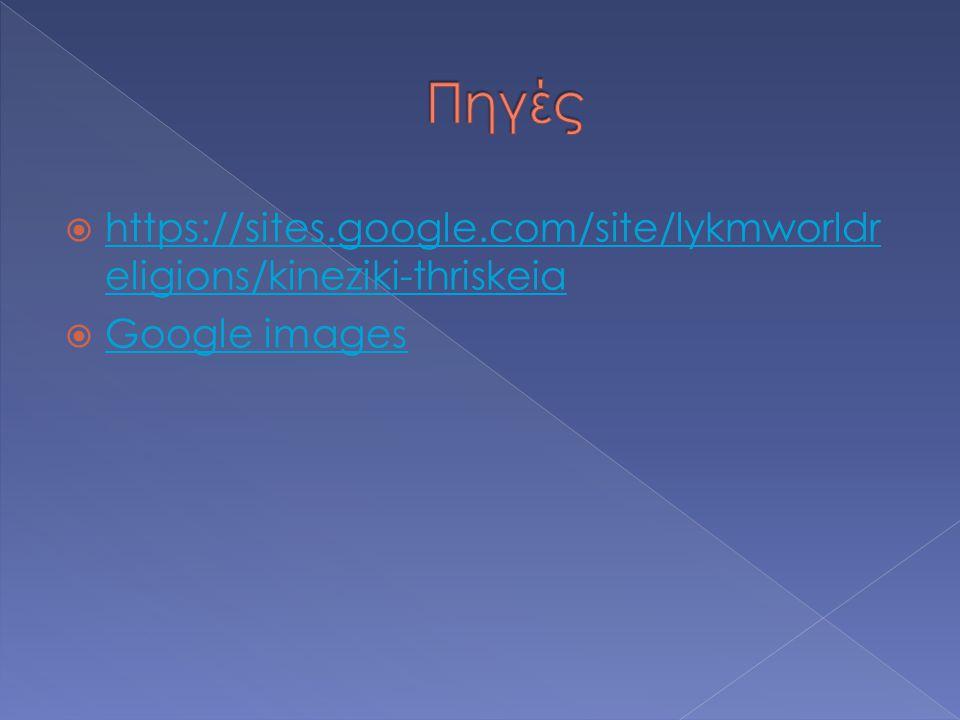  https://sites.google.com/site/lykmworldr eligions/kineziki-thriskeia https://sites.google.com/site/lykmworldr eligions/kineziki-thriskeia  Google i