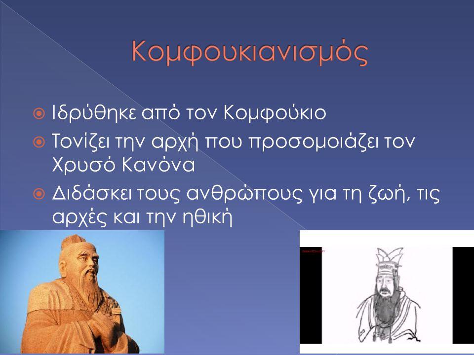  Ιδρύθηκε από τον Κομφούκιο  Τονίζει την αρχή που προσομοιάζει τον Χρυσό Κανόνα  Διδάσκει τους ανθρώπους για τη ζωή, τις αρχές και την ηθική