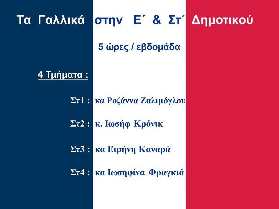 4 Τμήματα : Στ1 : κα Ροζάννα Ζαλιμόγλου Στ2 : κ. Ιωσήφ Κρόνικ Στ3 : κα Ειρήνη Καναρά 5 ώρες / εβδομάδα Στ4 : κα Ιωσηφίνα Φραγκιά Τα Γαλλικά στην Ε΄ &
