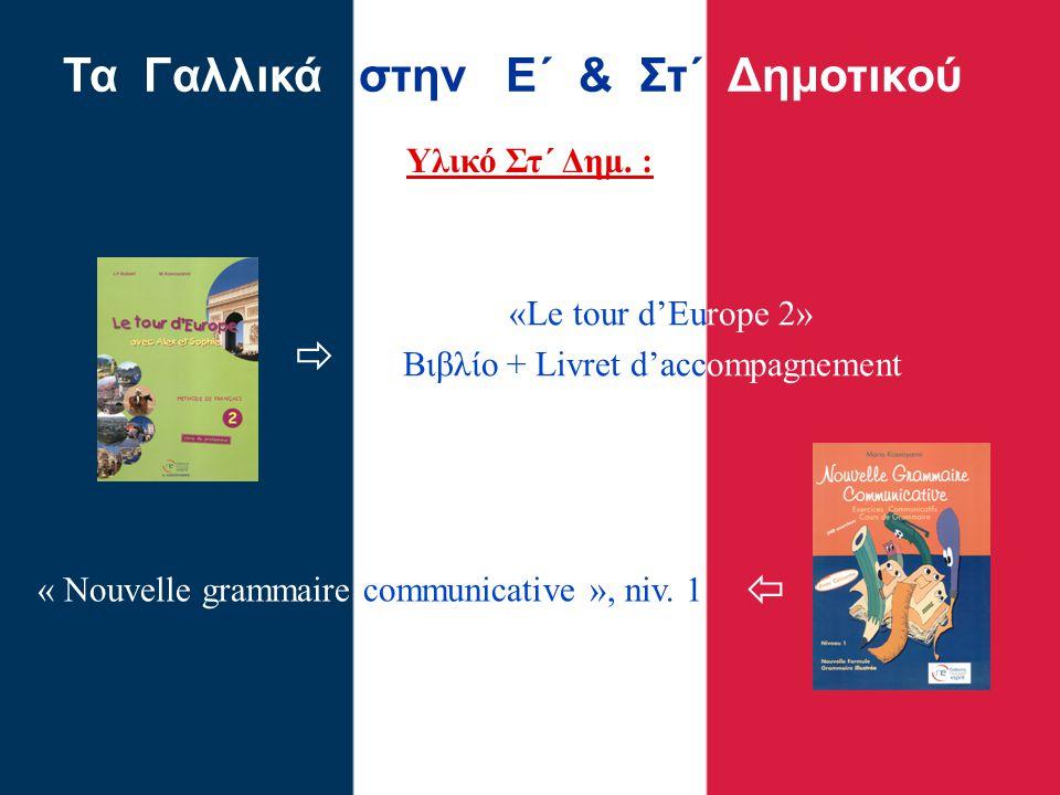 Υλικό Στ΄ Δημ. : Τα Γαλλικά στην Ε΄ & Στ΄ Δημοτικού «Le tour d'Europe 2» Βιβλίο + Livret d'accompagnement  « Nouvelle grammaire communicative », niv.