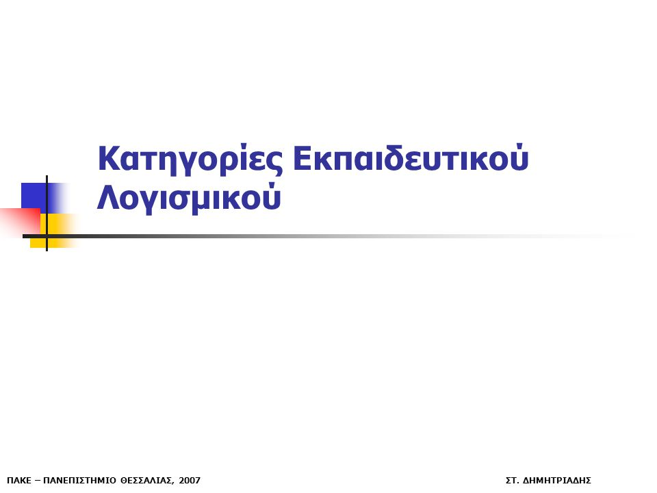 ΠΑΚΕ – ΠΑΝΕΠΙΣΤΗΜΙΟ ΘΕΣΣΑΛΙΑΣ, 2007 ΣΤ. ΔΗΜΗΤΡΙΑΔΗΣ Κατηγορίες Εκπαιδευτικού Λογισμικού