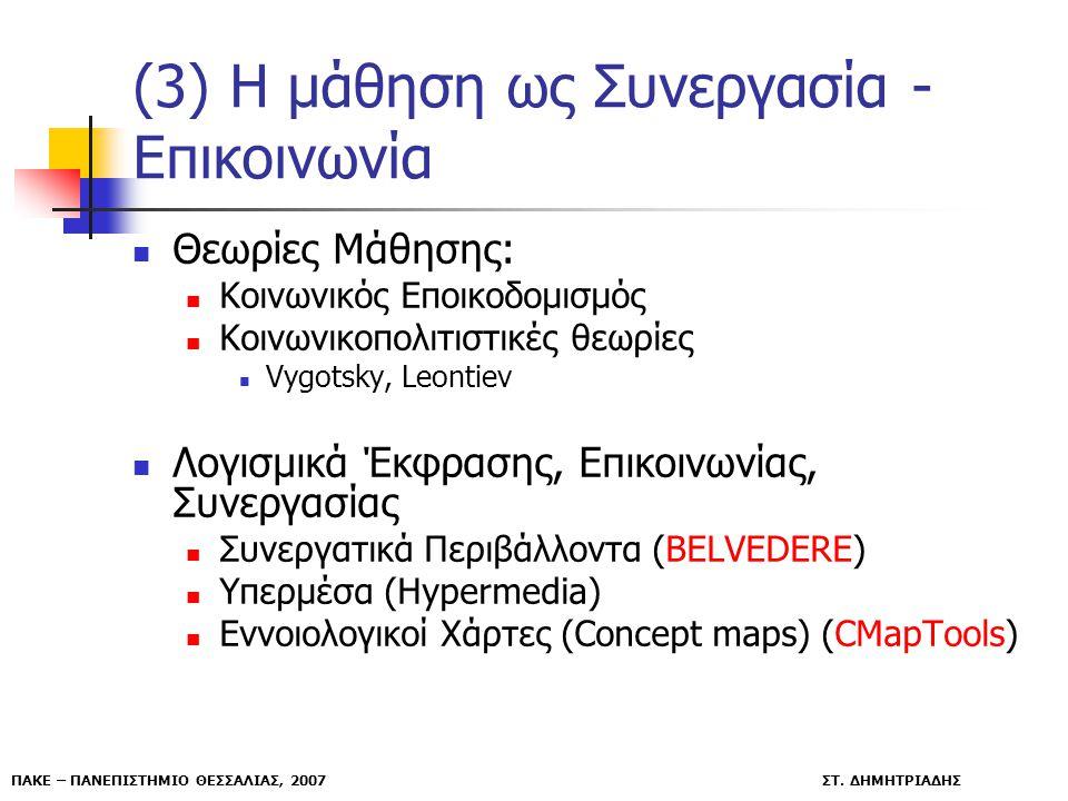 ΠΑΚΕ – ΠΑΝΕΠΙΣΤΗΜΙΟ ΘΕΣΣΑΛΙΑΣ, 2007 ΣΤ. ΔΗΜΗΤΡΙΑΔΗΣ (3) Η μάθηση ως Συνεργασία - Επικοινωνία Θεωρίες Μάθησης: Κοινωνικός Εποικοδομισμός Κοινωνικοπολιτ