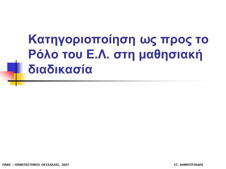 ΠΑΚΕ – ΠΑΝΕΠΙΣΤΗΜΙΟ ΘΕΣΣΑΛΙΑΣ, 2007 ΣΤ. ΔΗΜΗΤΡΙΑΔΗΣ Κατηγοριοποίηση ως προς το Ρόλο του Ε.Λ. στη μαθησιακή διαδικασία