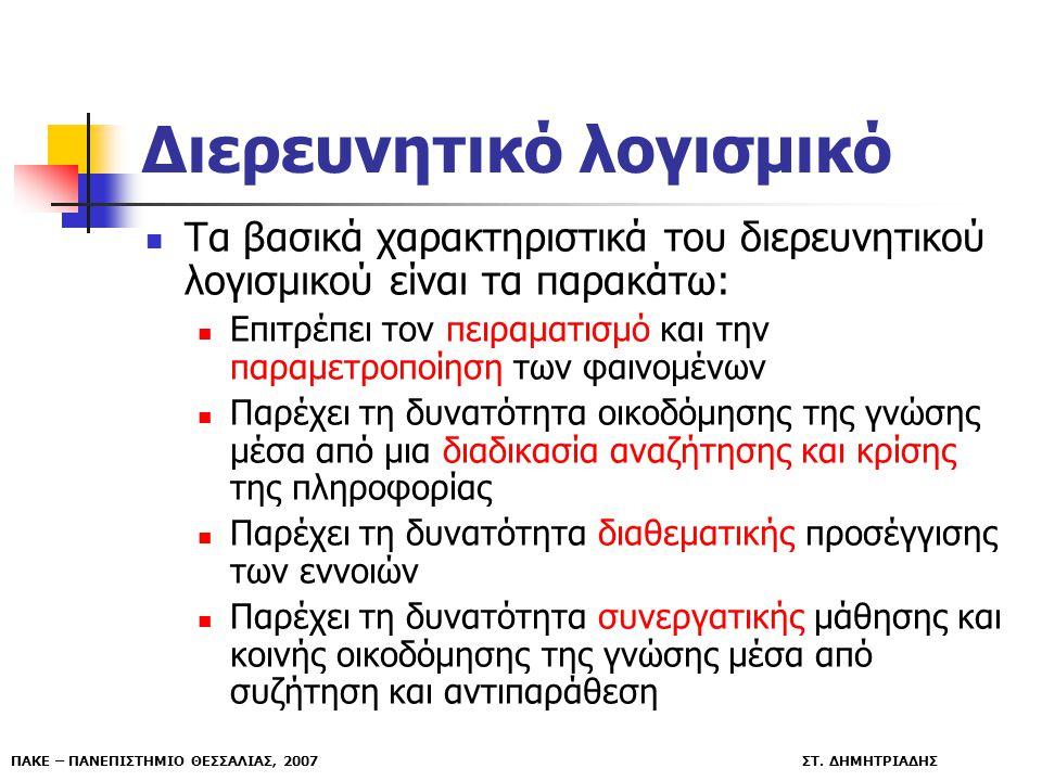 ΠΑΚΕ – ΠΑΝΕΠΙΣΤΗΜΙΟ ΘΕΣΣΑΛΙΑΣ, 2007 ΣΤ. ΔΗΜΗΤΡΙΑΔΗΣ Διερευνητικό λογισμικό Τα βασικά χαρακτηριστικά του διερευνητικού λογισμικού είναι τα παρακάτω: Επ