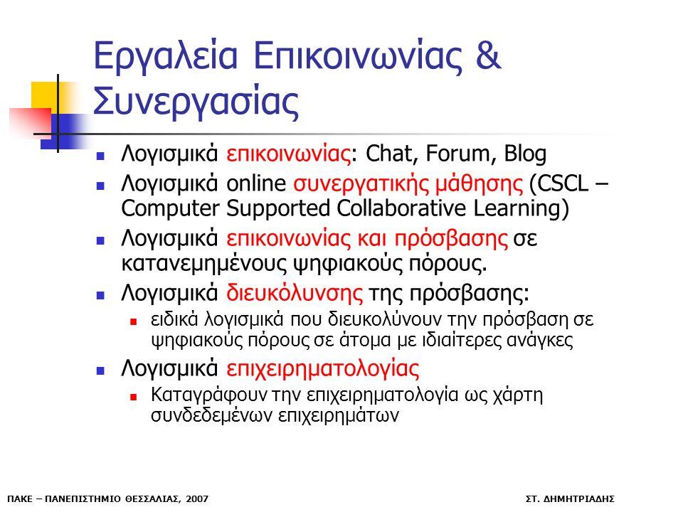 ΠΑΚΕ – ΠΑΝΕΠΙΣΤΗΜΙΟ ΘΕΣΣΑΛΙΑΣ, 2007 ΣΤ. ΔΗΜΗΤΡΙΑΔΗΣ Εργαλεία Επικοινωνίας & Συνεργασίας Λογισμικά επικοινωνίας: Chat, Forum, Blog Λογισμικά online συν