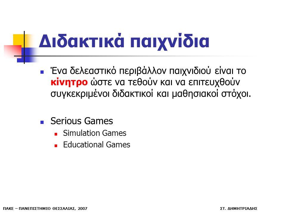 ΠΑΚΕ – ΠΑΝΕΠΙΣΤΗΜΙΟ ΘΕΣΣΑΛΙΑΣ, 2007 ΣΤ. ΔΗΜΗΤΡΙΑΔΗΣ Διδακτικά παιχνίδια Ένα δελεαστικό περιβάλλον παιχνιδιού είναι το κίνητρο ώστε να τεθούν και να επ