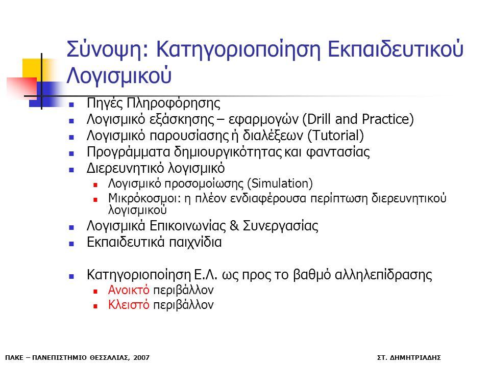 ΠΑΚΕ – ΠΑΝΕΠΙΣΤΗΜΙΟ ΘΕΣΣΑΛΙΑΣ, 2007 ΣΤ. ΔΗΜΗΤΡΙΑΔΗΣ Σύνοψη: Κατηγοριοποίηση Εκπαιδευτικού Λογισμικού Πηγές Πληροφόρησης Λογισμικό εξάσκησης – εφαρμογώ