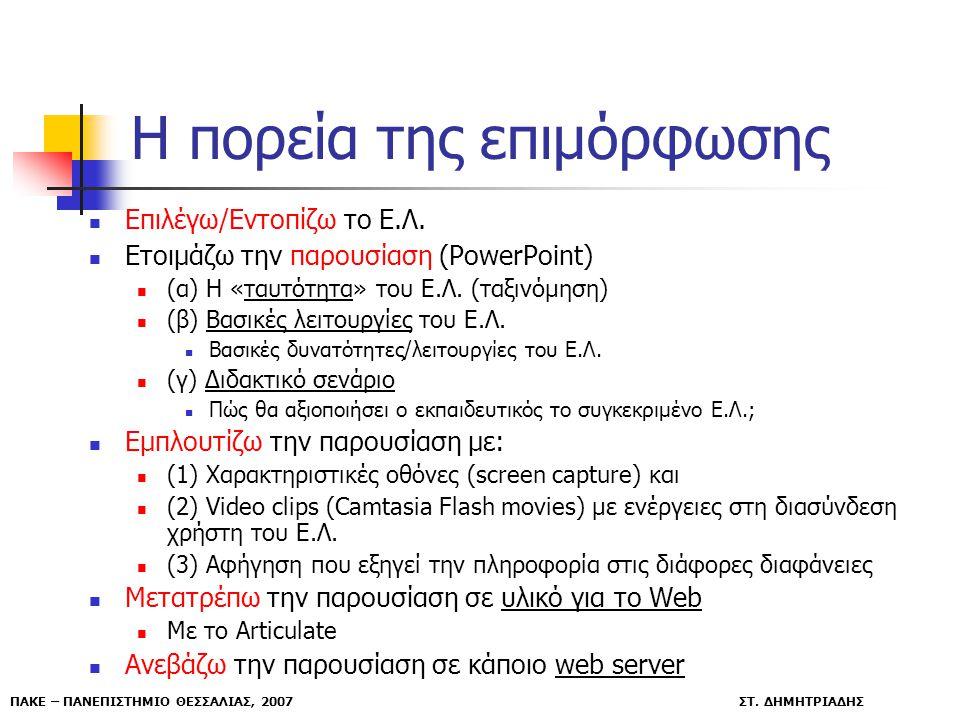 ΠΑΚΕ – ΠΑΝΕΠΙΣΤΗΜΙΟ ΘΕΣΣΑΛΙΑΣ, 2007 ΣΤ. ΔΗΜΗΤΡΙΑΔΗΣ Η πορεία της επιμόρφωσης Επιλέγω/Εντοπίζω το Ε.Λ. Ετοιμάζω την παρουσίαση (PowerPoint) (α) Η «ταυτ