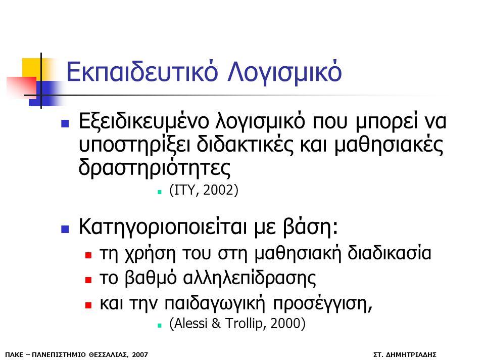 ΠΑΚΕ – ΠΑΝΕΠΙΣΤΗΜΙΟ ΘΕΣΣΑΛΙΑΣ, 2007 ΣΤ. ΔΗΜΗΤΡΙΑΔΗΣ Εκπαιδευτικό Λογισμικό Εξειδικευμένο λογισμικό που μπορεί να υποστηρίξει διδακτικές και μαθησιακές