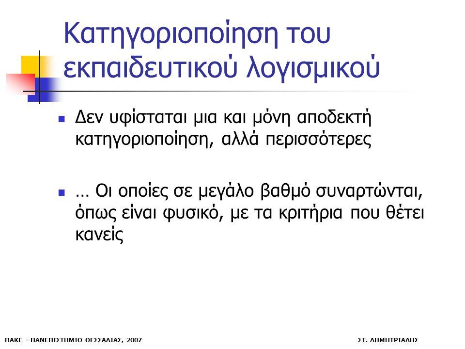 ΠΑΚΕ – ΠΑΝΕΠΙΣΤΗΜΙΟ ΘΕΣΣΑΛΙΑΣ, 2007 ΣΤ. ΔΗΜΗΤΡΙΑΔΗΣ Κατηγοριοποίηση του εκπαιδευτικού λογισμικού Δεν υφίσταται μια και μόνη αποδεκτή κατηγοριοποίηση,