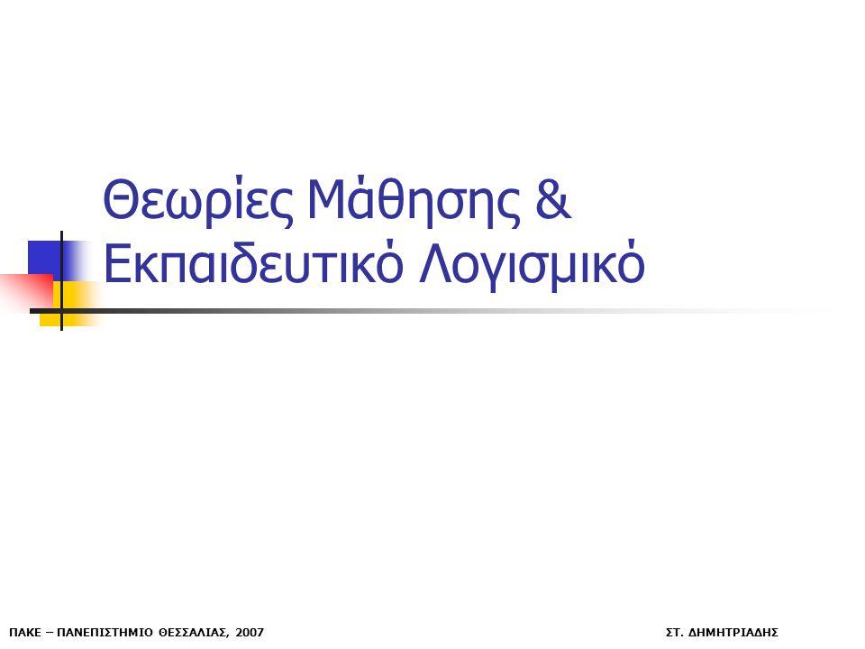 ΠΑΚΕ – ΠΑΝΕΠΙΣΤΗΜΙΟ ΘΕΣΣΑΛΙΑΣ, 2007 ΣΤ. ΔΗΜΗΤΡΙΑΔΗΣ Θεωρίες Μάθησης & Εκπαιδευτικό Λογισμικό
