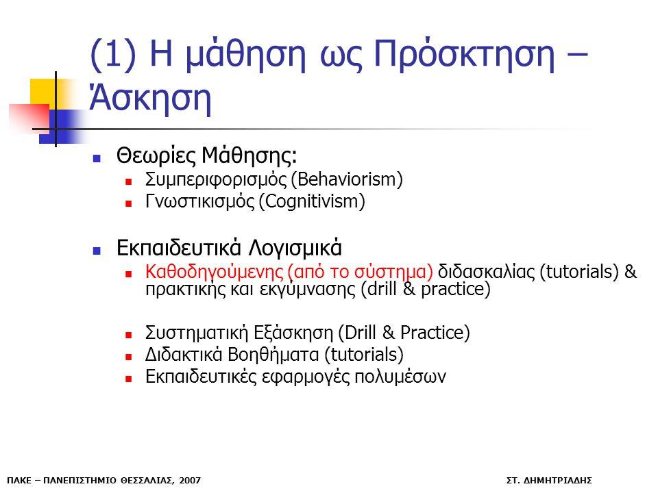 ΠΑΚΕ – ΠΑΝΕΠΙΣΤΗΜΙΟ ΘΕΣΣΑΛΙΑΣ, 2007 ΣΤ. ΔΗΜΗΤΡΙΑΔΗΣ (1) Η μάθηση ως Πρόσκτηση – Άσκηση Θεωρίες Μάθησης: Συμπεριφορισμός (Behaviorism) Γνωστικισμός (Co