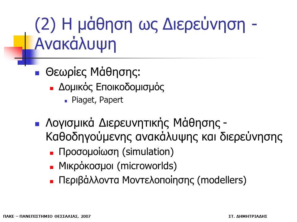 ΠΑΚΕ – ΠΑΝΕΠΙΣΤΗΜΙΟ ΘΕΣΣΑΛΙΑΣ, 2007 ΣΤ. ΔΗΜΗΤΡΙΑΔΗΣ (2) Η μάθηση ως Διερεύνηση - Ανακάλυψη Θεωρίες Μάθησης: Δομικός Εποικοδομισμός Piaget, Papert Λογι