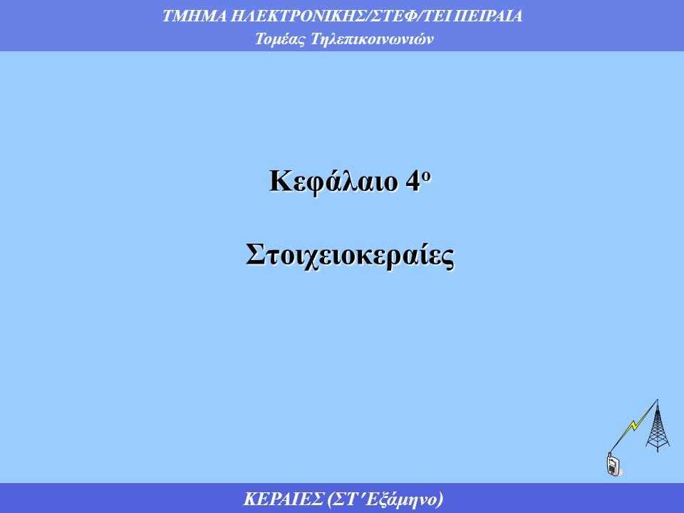 ΤΜΗΜΑ ΗΛΕΚΤΡΟΝΙΚΗΣ/ΣΤΕΦ/ΤΕΙ ΠΕΙΡΑΙΑ Τομέας Τηλεπικοινωνιών ΚΕΡΑΙΕΣ (ΣΤ Εξάμηνο) Κεφάλαιο 4 ο Στοιχειοκεραίες