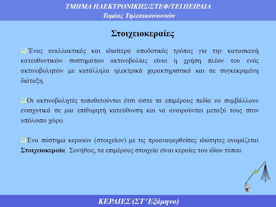 ΤΜΗΜΑ ΗΛΕΚΤΡΟΝΙΚΗΣ/ΣΤΕΦ/ΤΕΙ ΠΕΙΡΑΙΑ Τομέας Τηλεπικοινωνιών ΚΕΡΑΙΕΣ (ΣΤ Εξάμηνο)  Το συνολικό διάνυσμα ακτινοβολίας Ν για μια ομάδα από κεραίες υπολογίζεται ως υπέρθεση των επιμέρους διανυσμάτων ακτινοβολίας: Παράγοντας Διάταξης Στοιχειοκεραίας όπου ψ m είναι οι γωνίες που σχηματίζονται μεταξύ των ευθειών που ενώνουν το σημείο αναφοράς με το σημείο υπολογισμού και θέσης του στοιχείου m.