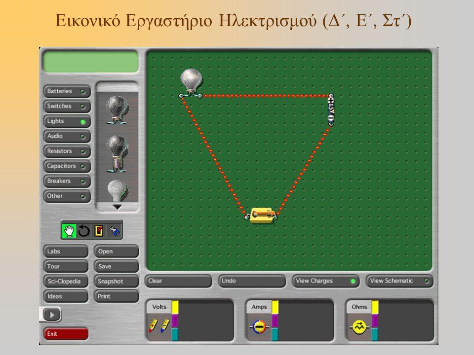 Εικονικό Εργαστήριο Ηλεκτρισμού (Δ΄, Ε΄, Στ΄)