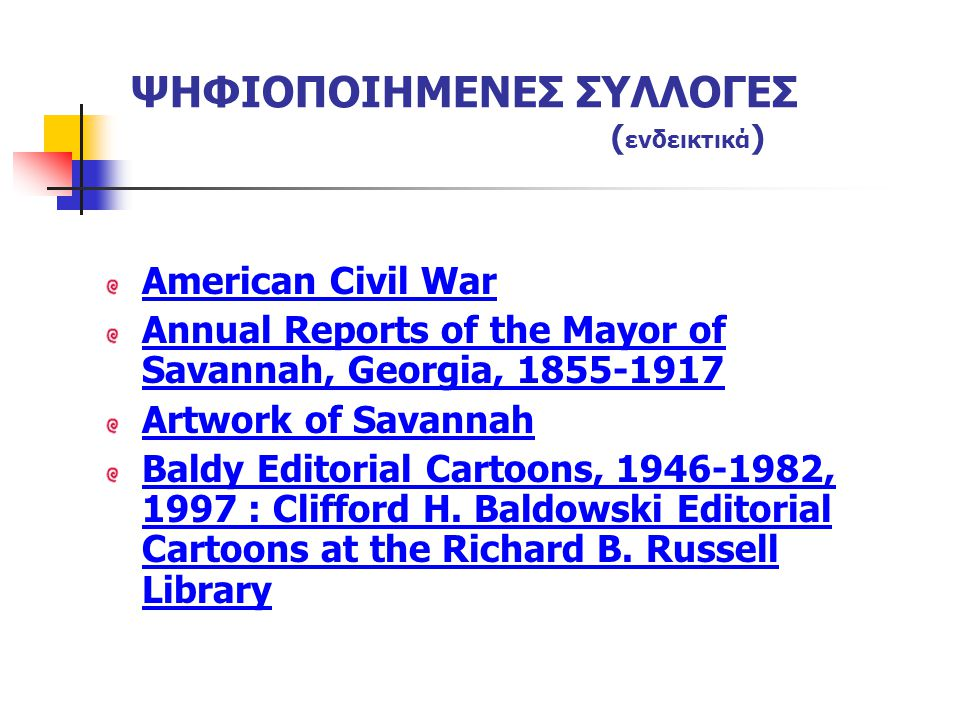 ΨΗΦΙΟΠΟΙΗΜΕΝΕΣ ΣΥΛΛΟΓΕΣ ( ενδεικτικά ) American Civil War Annual Reports of the Mayor of Savannah, Georgia, Artwork of Savannah Baldy Editorial Cartoons, , 1997 : Clifford H.
