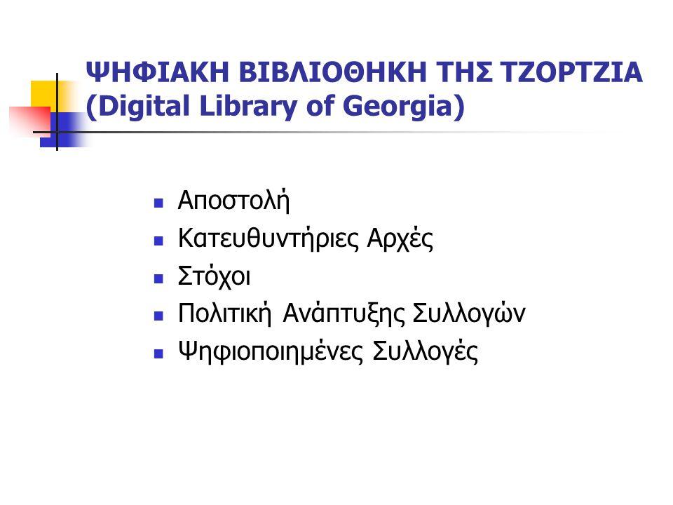 ΑΠΟΣΤΟΛΗ (1) Η Ψηφιακή Βιβλιοθήκη της Τζόρτζια είναι μια πρωτοβουλία του προγράμματος ΓΑΛΙΛΑΙΟΣ, η οποία σε συνεργασία με τα πολιτιστικά ιδρύματα της πολιτείας έχει ως αποστολή την ανάπτυξη, τη συντήρηση και τη διατήρηση των ψηφιακών συλλογών και πόρων των βιβλιοθηκών.