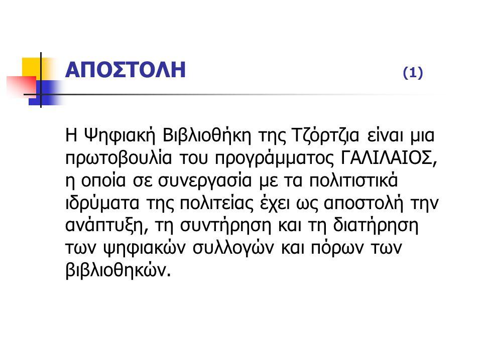 ΑΠΟΣΤΟΛΗ (2) Ακόμη περιλαμβάνει τρεις λειτουργικές μονάδες: 1.