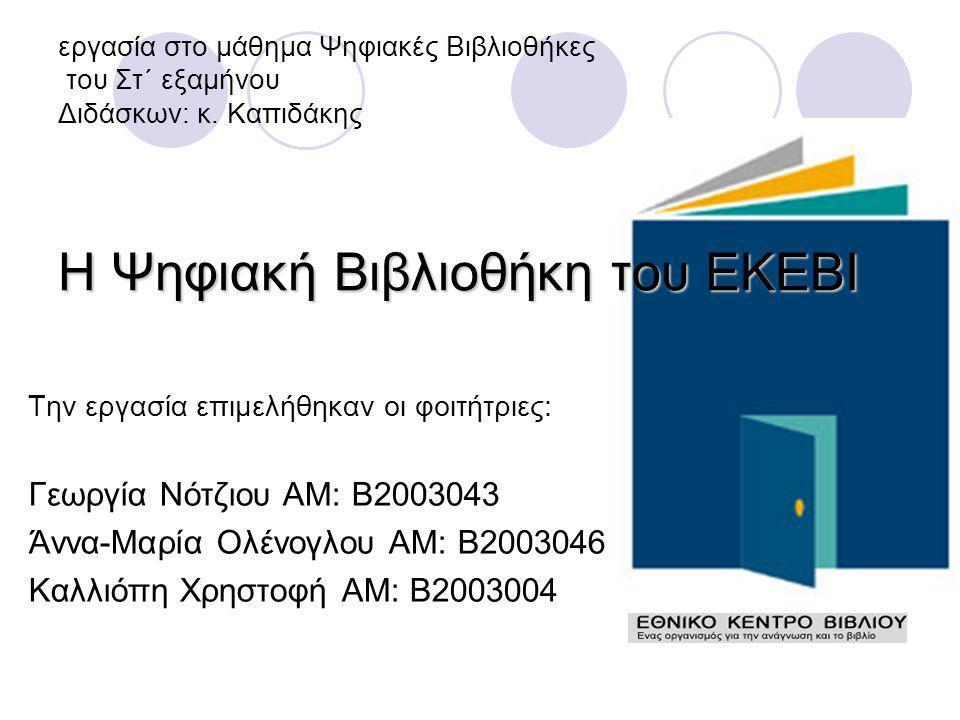 Η Ψηφιακή Βιβλιοθήκη του ΕΚΕΒΙ εργασία στο μάθημα Ψηφιακές Βιβλιοθήκες του Στ΄ εξαμήνου Διδάσκων: κ.
