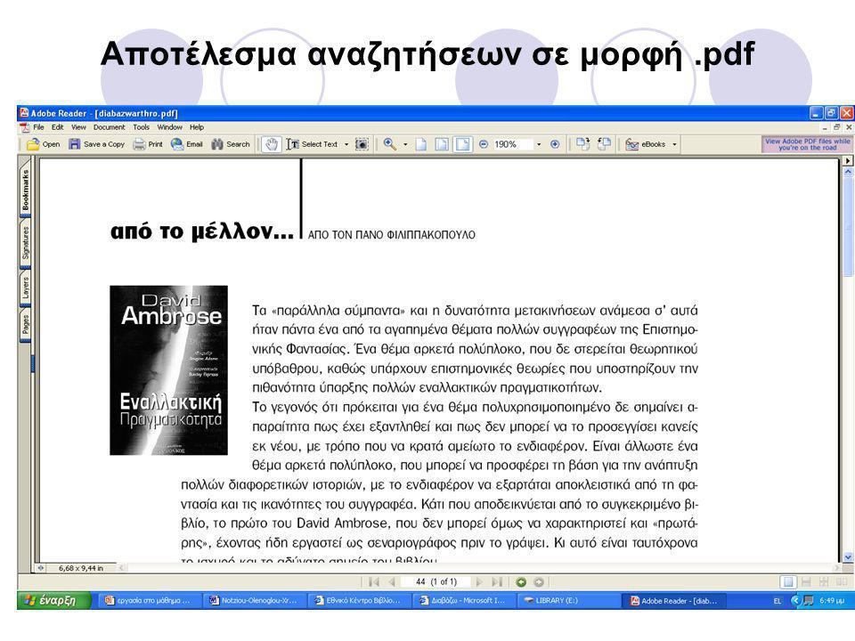 Αποτέλεσμα αναζητήσεων σε μορφή.pdf