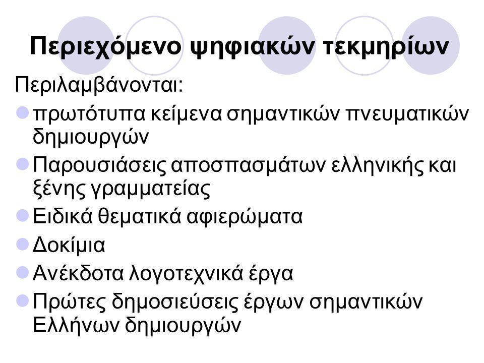 Περιεχόμενο ψηφιακών τεκμηρίων Περιλαμβάνονται: πρωτότυπα κείμενα σημαντικών πνευματικών δημιουργών Παρουσιάσεις αποσπασμάτων ελληνικής και ξένης γραμματείας Ειδικά θεματικά αφιερώματα Δοκίμια Ανέκδοτα λογοτεχνικά έργα Πρώτες δημοσιεύσεις έργων σημαντικών Ελλήνων δημιουργών