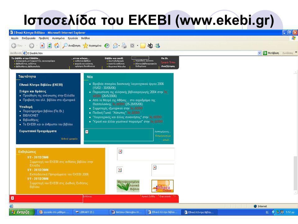 Ιστοσελίδα του ΕΚΕΒΙ (www.ekebi.gr)