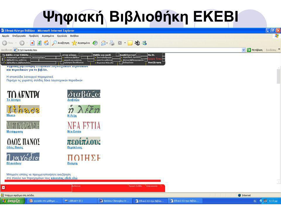Ψηφιακή Βιβλιοθήκη ΕΚΕΒΙ