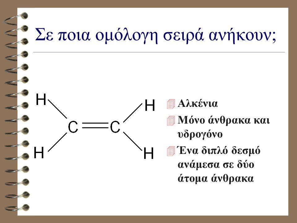 Εστέρες 4 Έχουν 2 οξυγόνα 4 1 οξυγόνο είναι σαν σάντουιτς ανάμεσα σε δύο άνθρακες