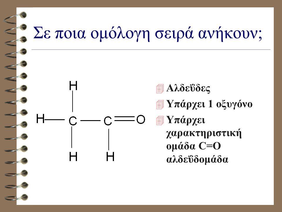 Σε ποια ομόλογη σειρά ανήκουν; 4 Αλκένια 4 Μόνο άνθρακα και υδρογόνο 4 Ένα διπλό δεσμό ανάμεσα σε δύο άτομα άνθρακα