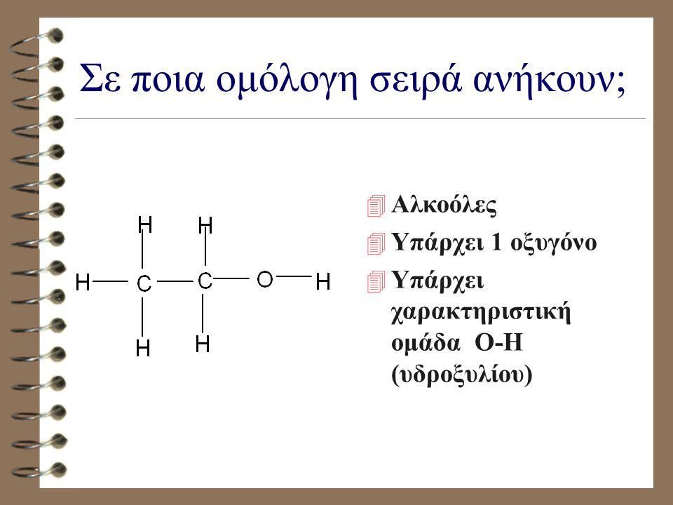 Σε ποια ομόλογη σειρά ανήκουν; 4 Αλδεΰδες 4 Υπάρχει 1 οξυγόνο 4 Υπάρχει χαρακτηριστική ομάδα C=O αλδεΰδομάδα