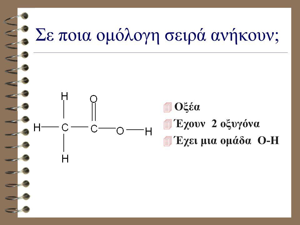 Σε ποια ομόλογη σειρά ανήκουν; 4 Aλκοόλες 4 Υπάρχει 1 οξυγόνο 4 Υπάρχει χαρακτηριστική ομάδα O-H (υδροξυλίου)