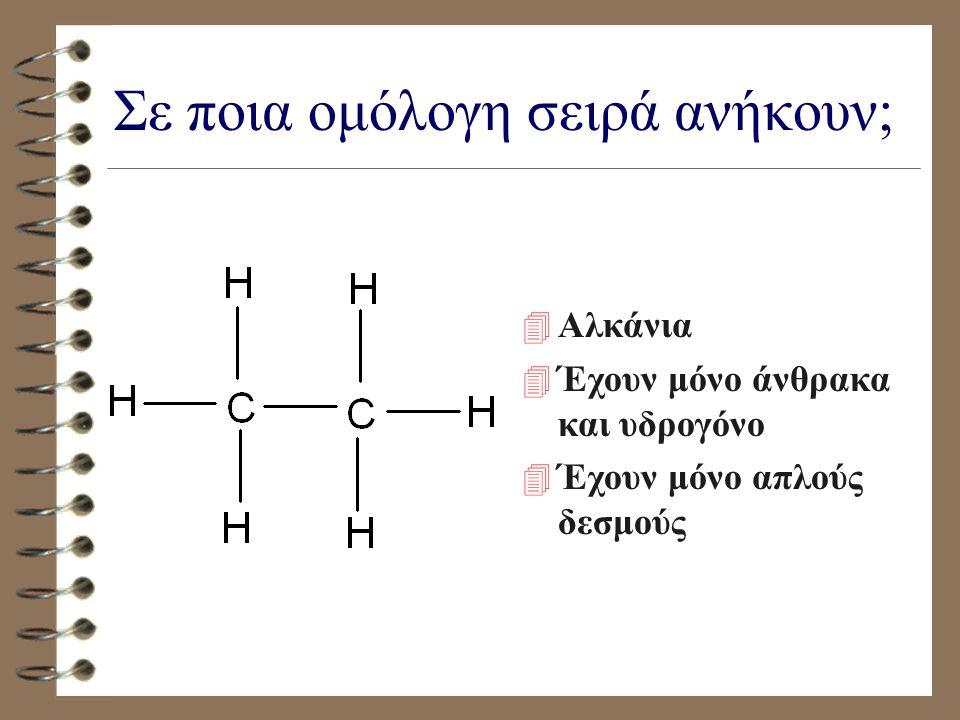 Σε ποια ομόλογη σειρά ανήκουν; 4 Οξέα 4 Έχουν 2 οξυγόνα 4 Έχει μια ομάδα O-H
