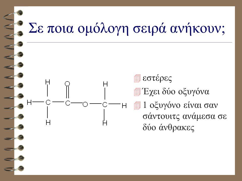 Σε ποια ομόλογη σειρά ανήκουν; 4 Αλκάνια 4 Έχουν μόνο άνθρακα και υδρογόνο 4 Έχουν μόνο απλούς δεσμούς
