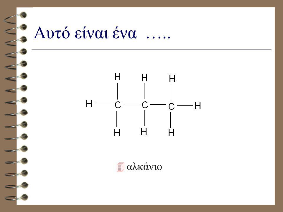 Σε ποια ομόλογη σειρά ανήκουν; 4 εστέρες 4 Έχει δύο οξυγόνα 4 1 οξυγόνο είναι σαν σάντουιτς ανάμεσα σε δύο άνθρακες