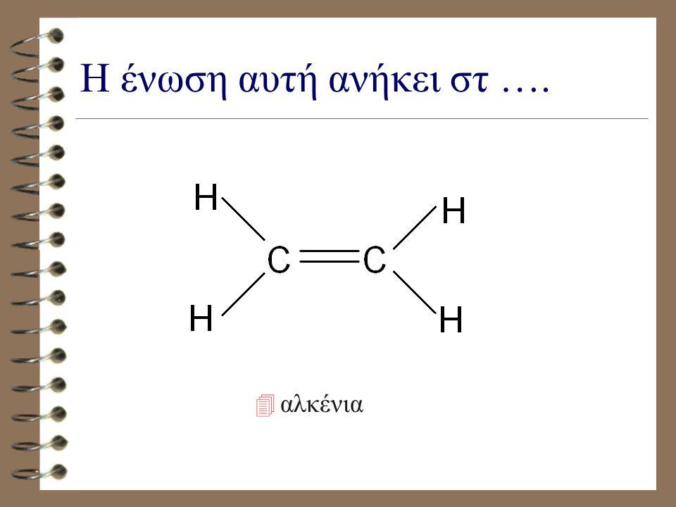 Αυτό είναι ένα ….. 4α4αλκάνιο