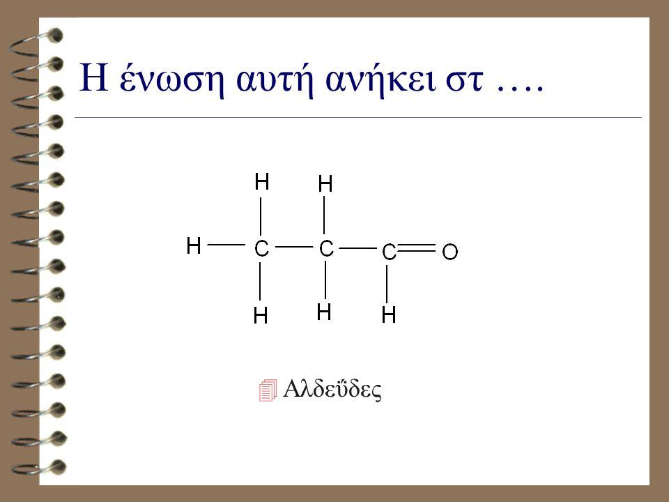 Η ένωση αυτή ανήκει στ …. 4α4αλκένια