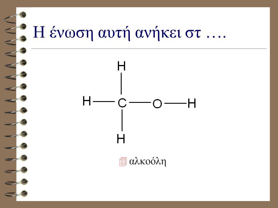 4α4αλκάνια