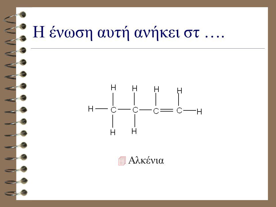 4 Αλκένια