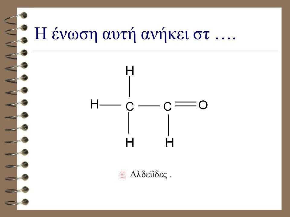 4 Αλκοόλες