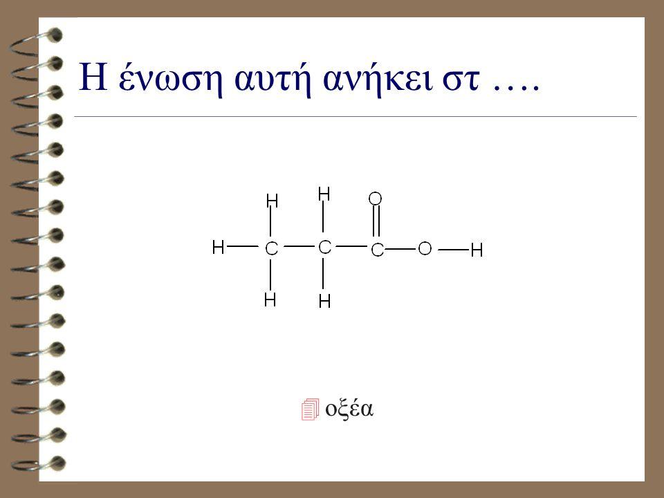 Η ένωση αυτή ανήκει στ …. 4 αλκάνια