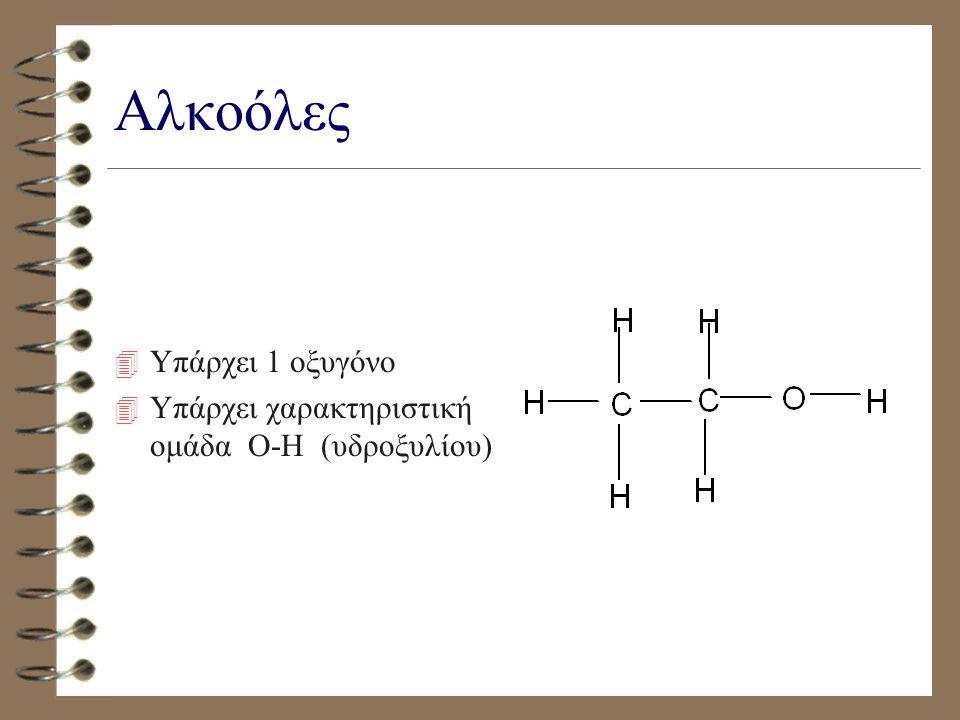 Αλκένια 4 Έχουν μόνο άνθρακα και υδρογόνο 4 Έχουν 1 διπλό δεσμό ανάμεσα σε δύο άτομα άνθρακα