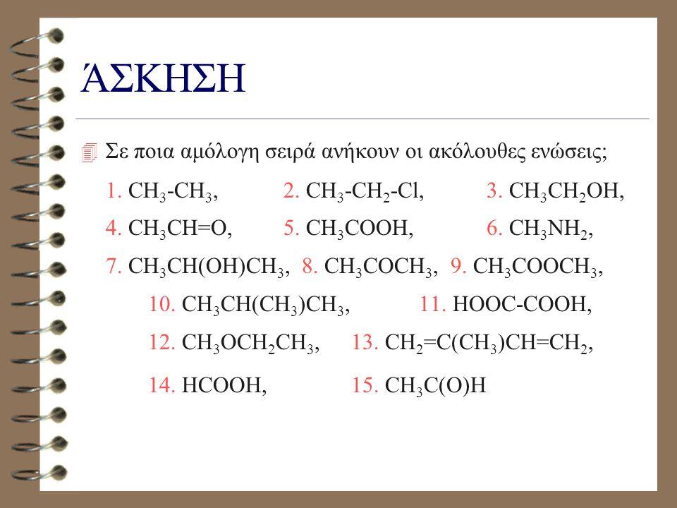 ΕΡΩΤΗΣΗ: Βρες το σωστό 4 Οι οργανικές ενώσεις που περιέχουν μόνο την ομάδα ονομάζονται: -COOH 4 α.