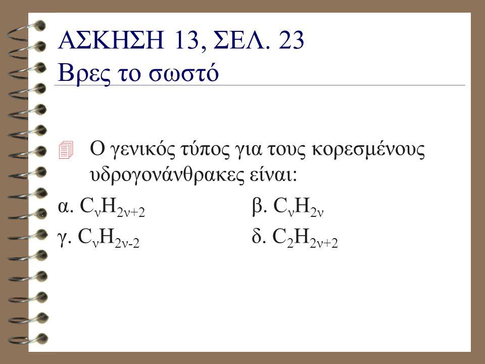 Με R- συμβολίζουμε την ομάδα: CνH2ν+1 -, που ονομάζεται αλκύλιο.