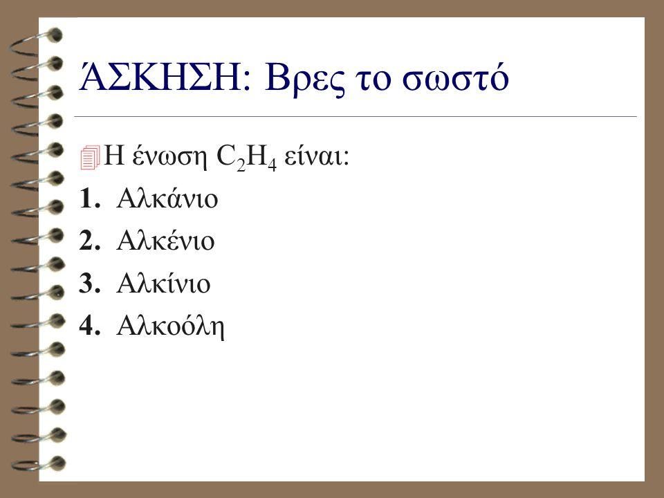 ΑΣΚΗΣΗ 13, ΣΕΛ.23 Βρες το σωστό 4 Ο γενικός τύπος για τους κορεσμένους υδρογονάνθρακες είναι: α.