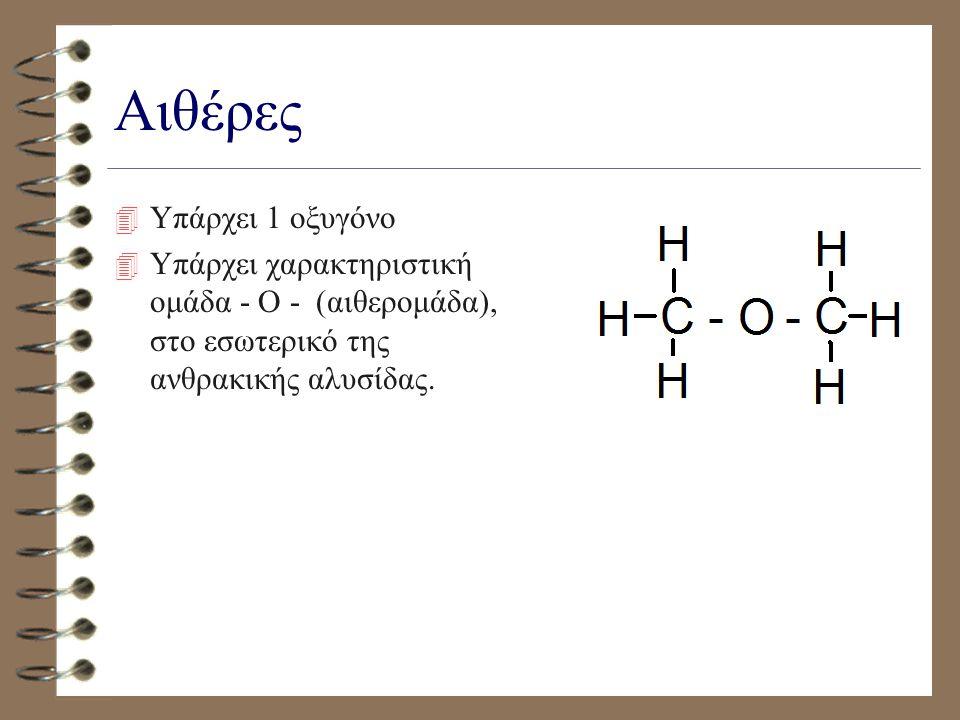 Αλκοόλες 4 Υπάρχει 1 οξυγόνο 4 Υπάρχει χαρακτηριστική ομάδα O-H (υδροξυλίου)