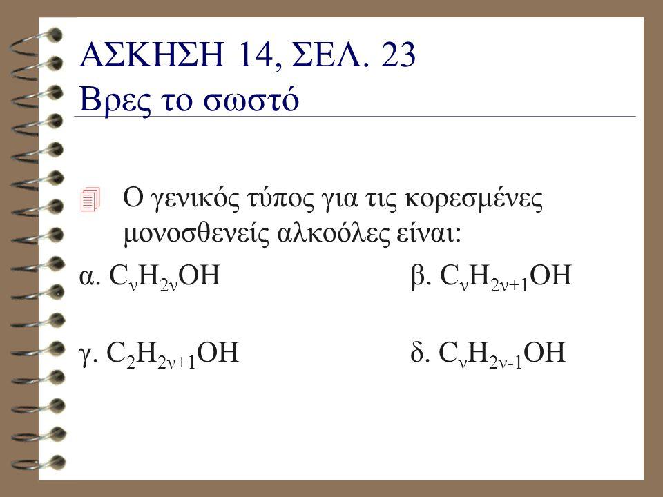 ΆΣΚΗΣΗ: Βρες το σωστό 4 Η ένωση C 2 H 4 είναι: 1. Αλκάνιο 2. Αλκένιο 3. Αλκίνιο 4. Αλκοόλη
